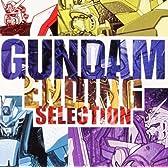 テレビ朝日系アニメ「ガンダム」TVシリーズ・エンディングテーマ集 GUNDAM ENDING SELECTION