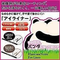 Blanc et Noire(ブラン エ ノアール) Eye Liner(アイライナー) グレーブラック