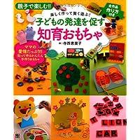 楽しく作って賢く遊ぶ! 子どもの発達を促す知育おもちゃ