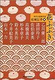 花ふぶき―時代小説傑作選 (時代小説文庫)