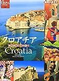 クロアチア (地球の歩き方GEM STONE)