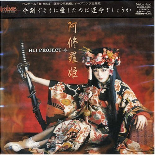 阿修羅姫 / ALI PROJECT