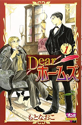 Dearホームズ 1 (ボニータコミックス)