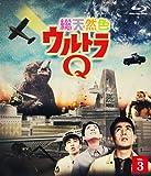 総天然色ウルトラQ 3[Blu-ray/ブルーレイ]