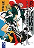 美少年探偵団  / 西尾維新 のシリーズ情報を見る
