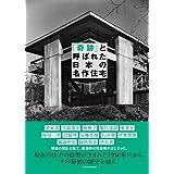「奇跡」と呼ばれた日本の名作住宅