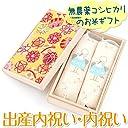 出産内祝い 内祝い 米 お返し 名入れ 桐箱入り ハグ米 二合(300g)X2袋 600g 手毬