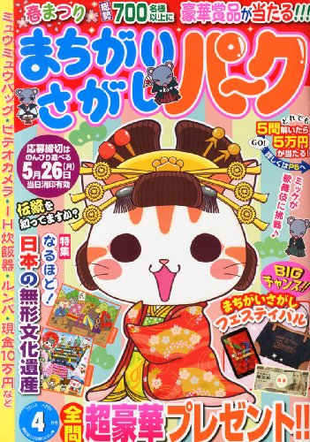 まちがいさがしパーク 2014年 04月号 [雑誌]