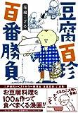 豆腐百珍 / 花福こざる のシリーズ情報を見る