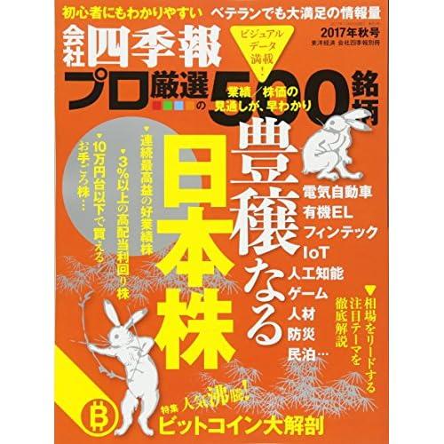 会社四季報プロ500 2017年 秋号 [雑誌]