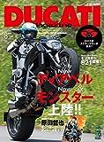 DUCATI Magazine(ドゥカティ―マガジン) Vol.72 2014年8月号[雑誌]