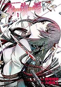 化物語(1) (週刊少年マガジンコミックス)