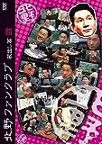北野ファンクラブ 蔵出し篇 弐[DVD]