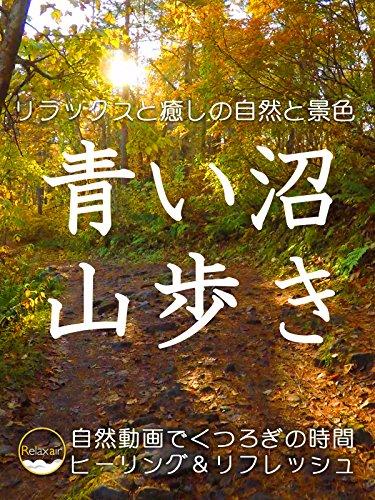 リラックスと癒しの自然と景色 青い沼 山歩き 自然動画でくつろぎの時間 ヒーリング&リフレッシュ