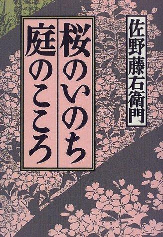 桜のいのち庭のこころの詳細を見る