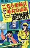 こちら葛飾区亀有公園前派出所 (第44巻) (ジャンプ・コミックス)