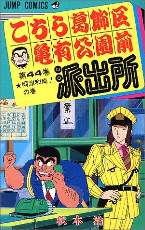 こちら葛飾区亀有公園前派出所 (第44巻) (ジャンプ・コミックス)の詳細を見る