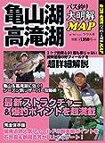 亀山湖 高滝湖バス釣り大明解MAP―完全保存版 (別冊つり人 Vol. 372)