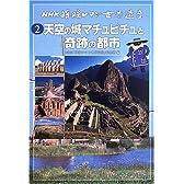 NHK探検ロマン世界遺産〈2〉天空の城マチュピチュと奇跡の都市