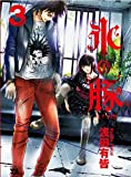 氷の豚(3): ヤングチャンピオン・コミックス (ヤングチャンピオンコミックス)