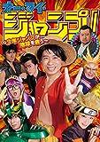 【Amazon.co.jp限定】オー・マイ・ジャンプ! ~少年ジャンプが地球を救う~(アイテム未定) [Blu-ray]