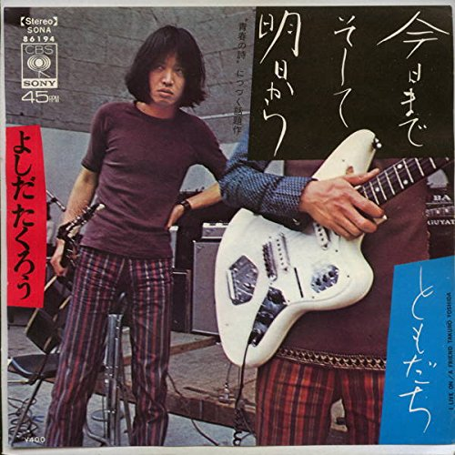 今日までそして明日から(吉田拓郎)は代表曲なのに売り上げは芳しくなかった?!【歌詞&コードあり】の画像