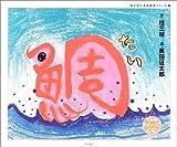 鯛 (桂三枝の落語絵本シリーズ)