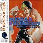 「メガゾーン23」ヴォーカル・コレクション