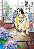 猫のお寺の知恩さん (2) (ビッグコミックス)