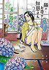 猫のお寺の知恩さん 2 (ビッグコミックス)