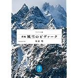 新編・風雪のビヴァーク (ヤマケイ文庫)