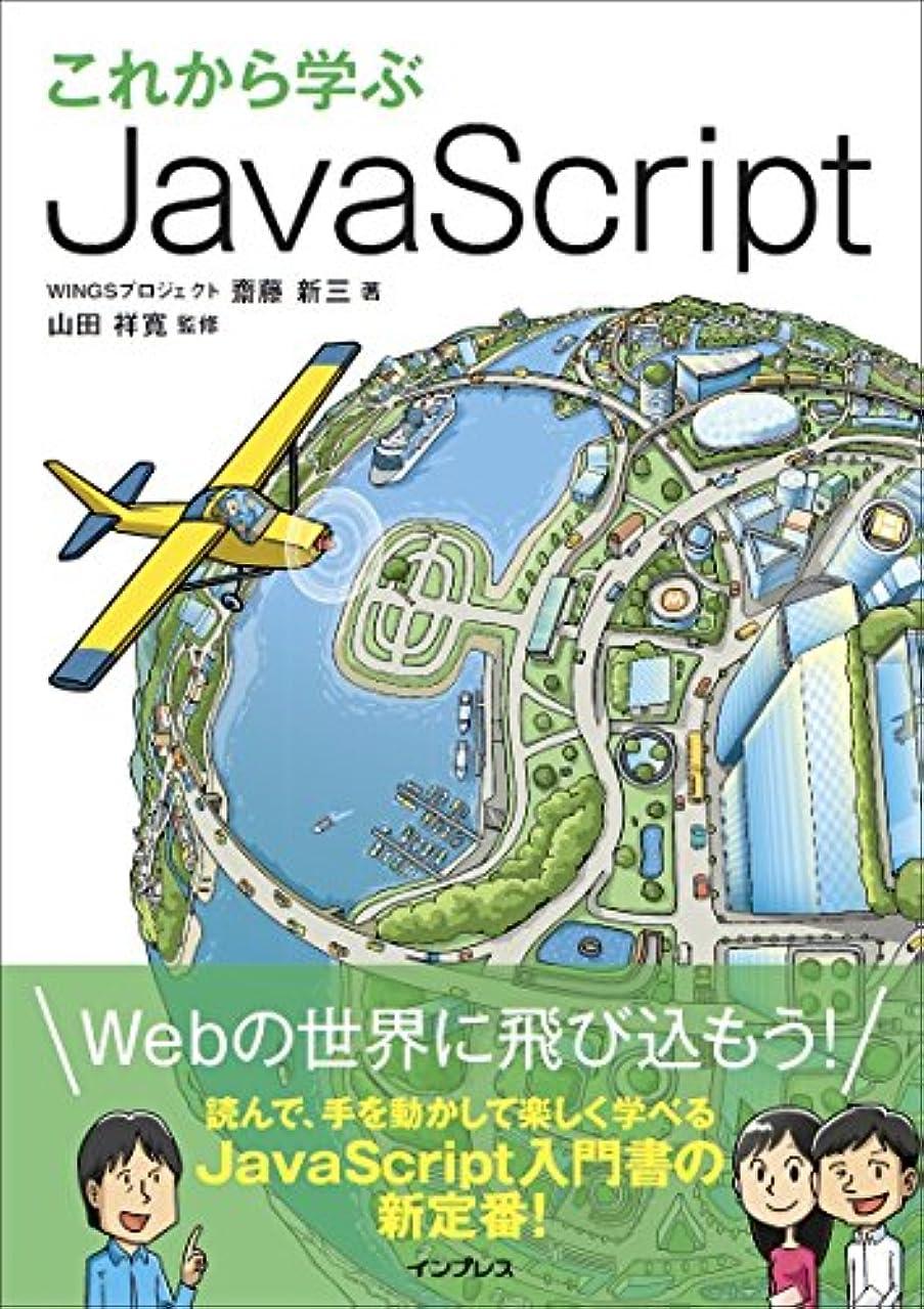 青ユニークなアンテナこれから学ぶ JavaScript