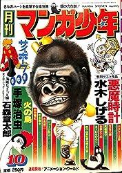 月刊 マンガ少年 1977年10月号