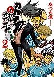 カルチョな執事 2 (マッグガーデンコミックス Beat'sシリーズ)