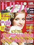ゼクシィ 首都圏版 2011年 10月号 [雑誌] [雑誌] / リクルート (刊)