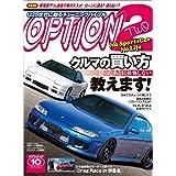 Option 2 (オプション2) 2014年 10月号 [雑誌] Option2