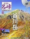 日本の名峰 DVD付きマガジン 10号 (谷川岳) [分冊百科] (DVD付)