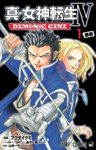 真・女神転生4 DEMONIC GENE 1 (ジャンプコミックス)