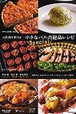 人気店が教える 小さなバルの絶品レシピ Special!