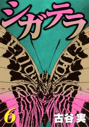 シガテラ(6) (ヤングマガジンコミックス)