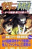 金田一少年の事件簿 オペラ座館・第三の殺人(上) (講談社コミックス)