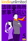 法律事務所×家事手伝い5 不動正義と水沢花梨と涙のウェディング☆天姉篇
