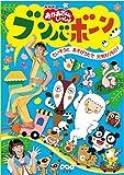 【早期購入特典あり】NHK「おかあさんといっしょ」ブンバ・ボーン!~たいそうとあそびうたで元気もりもり!~(おかあさんといっしょパズル付) [DVD]
