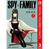 SPY×FAMILY カラー版 3 (ジャンプコミックスDIGITAL)