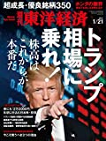 週刊東洋経済 2017年1/21号 [雑誌]
