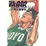 SLAM DUNK 完全版 9 (ジャンプコミックス デラックス)