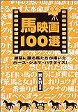 馬映画100選―銀幕に踊る馬たちが描いたホース・シネマ・パラダイス!