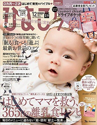ひよこクラブ 2017年12月号 [雑誌]