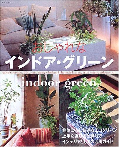 おしゃれなインドア・グリーン (生活シリーズ)