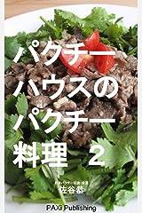 パクチーハウスのパクチー料理(2): ヤンパク・ラグマン・パクパクピッグパクポークビッグパクパクパクポーク Kindle版